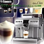 saecoサエコ全自動エスプレッソマシン業務用コーヒーメーカー Aulika Focusアゥリカフォーカス SUP040 業務用コーヒーマシン 電動ミル内蔵  大容量 大型