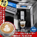 【即納】デロンギ全自動コーヒーメーカー 全自動エスプレッソマシン エスプレッソマシーン エレッタ カプチーノ トップ【送料無料】ECAM45760B
