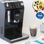 デロンギ全自動エスプレッソマシーン ペルフェクタ カプチーノ(全自動コーヒーマシン・業務用コーヒーメーカー)ESAM5500MH 送料無料