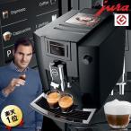 【新発売】全自動コーヒーメーカー JURA スイス製 ユーラ社 全自動エスプレッソマシン E6 【送料無料】エスプレッソマシーン