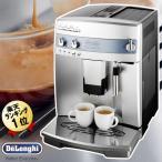 【あすつく】全自動コーヒーメーカー デロンギ 全自動エスプレッソマシーン コーヒーマシン 全自動エスプレッソマシンESAM03110S ミル付き