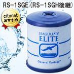【塩素測定試薬付き】 【2個以上まとめ買いで1個あたり11700円】 シーガルフォー 送料無料 カートリッジ 浄水器 RS-1SGH RS1SGH RS-1SG 浄水フィルター