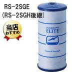【塩素測定試薬付】シーガルフォー 浄水器 カートリッジ RS-2SGH 【正規代理店】 X-2DS用 交換 シーガル4 浄水カートリッジ RS2SGH 浄水機【送料無料】