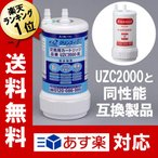 ★2個以上購入で送料無料★ UZC2000-BL(青色) UZC2000(赤色)と同性能三菱レイヨン クリンスイ カートリッジ  アンダーシンクタイプ