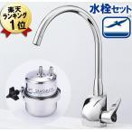 シーガルフォー浄水器 X1-GA01 ビルトインタイプ 浄水専用水栓