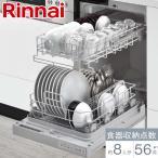 食器洗い機 リンナイ  食器洗い乾燥機 食洗機 フロントオープンタイプ 交換 取付 取替え 45cm ビルトイン RSW-F402C-SV (シルバー)