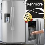 【まとめ買い割引きあり】 ワールプールWhirlpoolアメリカ大型冷蔵庫(冷凍冷蔵庫)2ドア冷蔵庫 WRS576FIDM ステンレス冷蔵庫 724L冷水ディスペンサー付