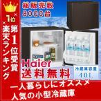 あすつく 冷蔵庫 小型 haier ミニ ハイアール JR-XP1N4E MD 40Lダークウッド 静音 ノンフロン 小型冷蔵庫 ミニ冷蔵庫 一人暮らし セカンド冷蔵庫