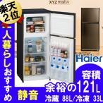 あすつく 冷蔵庫 一人暮らし用 新品 コンパクト 小型冷蔵庫 送料無料  2ドア 右開き ミニ ハイアール  haier 121L JR-N121A ブラック
