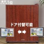 エスキュービズム 1ドア インテリア冷蔵庫 49L ダークウッド WRH-1049DW 木目 左右ドア付け替え可能 送料無料 メーカー直送 代引き不可
