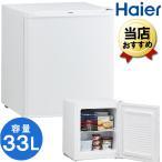 ショッピング家庭用 冷凍庫 小型 ハイアール 冷凍庫のみ 家庭用冷凍庫 38L ミニ冷凍庫 JF-NU40G 価格 前開き 安い