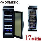 【送料無料 関東】 ドメティックDometic ワインセラー マ・カーブ D15 17本収納 家庭用/業務用 ワインクーラー