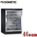 【送料無料 関東】ドメティックDometic ワインセラー マ・カーブ D50 46本収納 家庭用/業務用 ワインクーラー