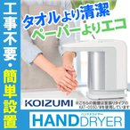 KOIZUMI (コイズミ) ハンドドライヤー エアータオル KAT0551W