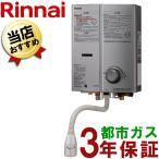 【あすつく】ガス湯沸かし器 小型湯沸かし器 都市ガス リンナイ RUS-V51YT(SL) 5号 ガス瞬間湯沸かし器 元止め式 湯沸し器 湯沸器 ガス瞬間湯沸器