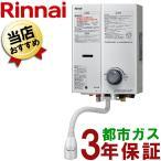 ガス湯沸かし器 小型湯沸かし器 都市ガス リンナイ RUS-V51YT(WH) 5号 ガス瞬間湯沸かし 器 元止め式 湯沸かし器 湯沸器