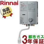 【あすつく】ガス湯沸かし器 小型湯沸かし器 都市ガス リンナイ RUS-V51XT(SL) 5号 ガス瞬間湯沸かし器 元止め式 給湯器 小型給湯器 ガス瞬間湯沸器