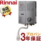 ガス湯沸かし器 小型湯沸かし器 プロパンガス LP リンナイ RUS-V51YT(SL) 5号 ガス瞬間湯沸かし器 元止め式 湯沸し器 湯沸器 ガス瞬間湯沸器