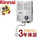 ガス湯沸かし器 小型湯沸かし器 プロパンガス LP リンナイ RUS-V51YT(WH) 5号 ガス瞬間湯沸かし 器 元止め式 湯沸かし器 湯沸器 家庭用の画像