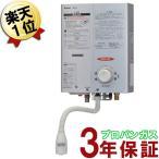 ガス湯沸かし器 小型湯沸かし器 プロパンガス LP リンナイ RUS-V51XT(SL) 5号 ガス瞬間湯沸かし器 元止め式 給湯器 湯沸器 瞬間給湯器 小型給湯器の画像