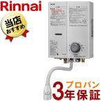 ガス湯沸かし器 小型湯沸かし器 プロパンガス LP リンナイ RUS-V51XT(WH) 5号 ガス瞬間湯沸かし器 元止め式 給湯器 湯沸器 瞬間給湯器 小型給湯器の画像