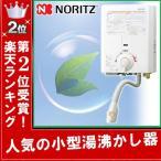 ガス湯沸かし器 小型湯沸かし器 都市ガス用 ノーリツ GQ520MW GQ-520MW(ハーマン YR545同等) 5号 ガス瞬間湯沸かし器 元止め式 湯沸し器