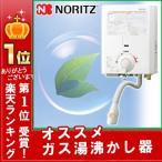 ガス湯沸かし器 小型湯沸かし器 プロパンガス LP ノーリツ GQ520MW GQ-520MW(ハーマン YR545同等) 5号 ガス瞬間湯沸かし器 元止め式 給湯器