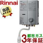 あすつく 即納 小型湯沸かし器 リンナイ RUS-V560(SL) 5号ガス瞬間湯沸かし器 元止め式 都市ガス13A・12A ガス瞬間湯沸器 湯沸し器 家庭用