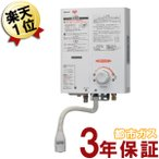 あすつく 小型湯沸かし器 リンナイ RUS-V561(WH) 5号ガス瞬間湯沸かし器 元止め式 都市ガス13A・12A ガス瞬間湯沸器 給湯機 家庭用