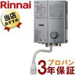 あすつく 即納  小型湯沸かし器 リンナイ RUS-V560(SL)5号ガス瞬間湯沸かし器 元止め式 プロパンガス(LP)湯沸し器 ガス瞬間湯沸器 家庭用の画像