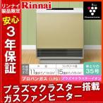 リンナイ RC-N4001NP-GD LP プラズマクラスター機能付ガスファンヒーター プロパンガス用 ゴールド