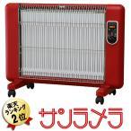 ショッピングパネルヒーター あすつく サンラメラ600W SL600FR 遠赤外線パネルヒーター 600W型レッド 遠赤外線ヒーター 暖房器具 送料無料 セラミックヒーター