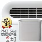 あすつく プラスマイナスゼロ ±0 デザイン 空気清浄機 XQH-X020-W ホワイト プラマイゼロ 送料無料