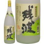 残波 泡盛 白25度ザンシロ1800ml 一升瓶 比嘉酒造 琉球泡盛