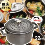 ストウブ staub ピコココット 鍋 ラウンドシチューパン 22cm 2.6L グレー IH対応 無水鍋 両手鍋