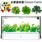 水耕栽培キット 家庭菜園セット グリーンファーム ユーイング 水耕栽培器  UH-A01E1