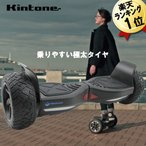 あすつく バランススクーター KINTONE キントーン オフロード ブラック  I-KIN-offroad-allblk 送料無料 ミニ セグウェイ ホバーボード