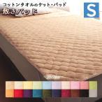 コットンタオル素材 敷きパッド シングル S 敷パッド 20色 しきパッド ベッド用 布団用 敷布団カバー ベッドカバー コットン 綿100% 洗える 通年