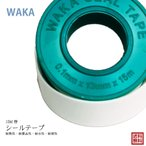 シールテープ 15M巻 1個 水道 水栓 耐油 耐熱 耐薬品 液体 漏れ防止 オイルライン 0.1mmx13mmx15m WAKA 送料無料