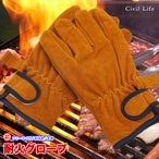 キャンプグローブ 耐熱グローブ 本革 耐熱 レザー グローブ 耐熱手袋 ミトン メンズ レディース 五本指 保護手袋 滑り止め BBQ キャンプ アウトドア Civil Life