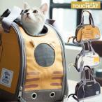 ペット キャリー バッグ ペットキャリーバッグ 猫用キャリーバッグ 猫 犬 ペット用バック ショルダーキャリーパッグ 3色 日本正規代理店 TOUCHDOG 送料無料