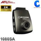 ショッピングドライブレコーダー ドライブレコーダー ドラレコ アサヒリサーチ ドライブマン 1080sα 1080SA フルセット 車載用電源ケーブルタイプ 常時録画 2K フルHD (送料無料&お取寄せ)