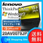 ノートパソコン 新品 本体 Office付き ノートPC レノボ ThinkPad L540 15.6インチ 20AV0079JP (送料無料)