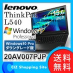 ノートパソコン 20AV007PJP レノボ(Lenovo) ThinkPad L540 Windows7 pro 32bit win10proDG Corei3-4000M 15.6型 (送料無料)