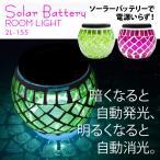 ルームライト 間接照明 照明 太陽光ランプ ソーラーバッテリー ハンドメイド調 ガラス製 2L-155 グリーン ピンク (アウトレット品)