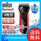 ブラウン シリーズ3 電気シェーバー 髭剃り 男性用 3枚刃 防水 水洗い可能 3030S