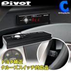 スロコン ピボット 3DA-T スロットルコントローラー 3-drive αトヨタ純正 クルーズスイッチ対応 (送料無料&お取寄せ)
