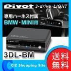 スロコン スロットルコントローラー ピボット (PIVOT) 3-drive LIGHT 3DL-BM BMW・MINI用 専用ハーネス付属 (送料無料&お取寄せ)