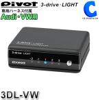 スロコン スロットルコントローラー ピボット (PIVOT) 3-drive LIGHT 3DL-VW Audi・VW用 専用ハーネス付属 (送料無料&お取寄せ)