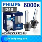 D4S HID バルブ フィリップス 車検対応 3年保証 6000K ヘッドライト キセノンHID アルティノンHID 42402WXX2JP